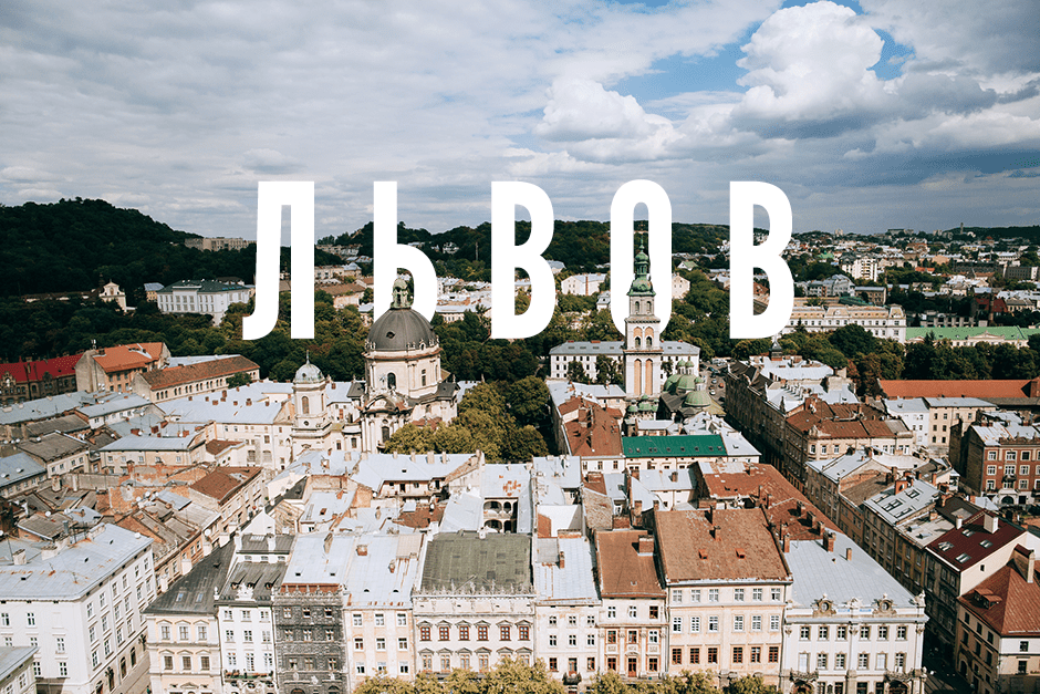 Йога-тур ВДОХновение во Львове